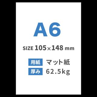 A6チラシ印刷(用紙:マット紙 62.5kg)
