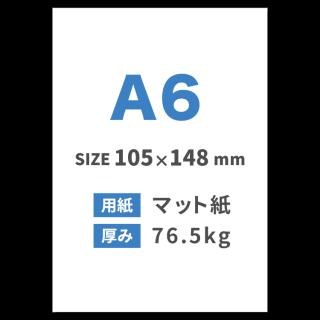 A6チラシ印刷(用紙:マット紙 76.5kg)