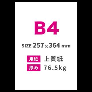 B4チラシ印刷(用紙:上質紙 76.5kg)