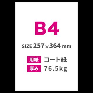 B4チラシ印刷(用紙:コート紙 76.5kg)