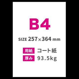 B4チラシ印刷(用紙:コート紙 93.5kg)