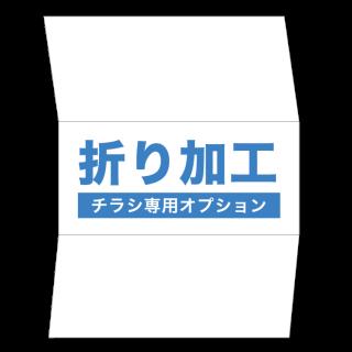 折り加工(チラシ・フライヤー用)