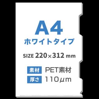 クリアファイル印刷 | A4ホワイトタイプ