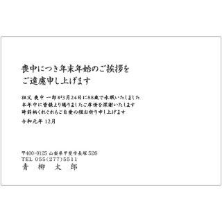モノクロ喪中ハガキMK-Z23