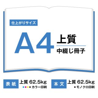 A4中綴じ冊子【表紙(カラー)上質62.5kg 本文(モノクロ)上質62.5kg】