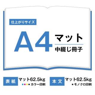 A4中綴じ冊子【表紙(カラー)マット62.5kg 本文(モノクロ)マット62.5kg】