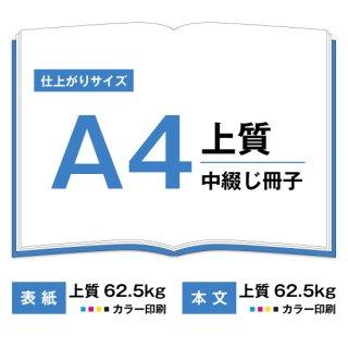 A4中綴じ冊子【表紙・本文:カラー印刷・上質62.5kg】