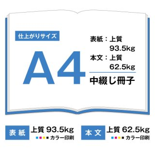 A4中綴じ冊子【表紙(カラー)上質93.5kg 本文(カラー)上質62.5kg】