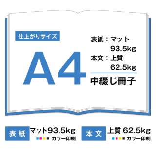 A4中綴じ冊子【表紙(カラー)マット93.5kg 本文(カラー)上質62.5kg】