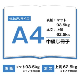 A4中綴じ冊子【表紙(モノクロ)マット93.5kg 本文(モノクロ)上質62.5kg】