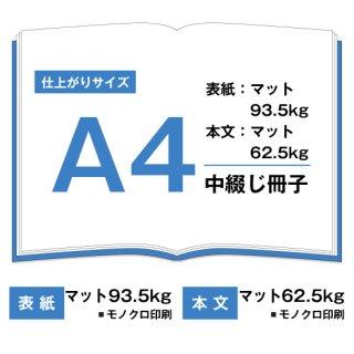 A4中綴じ冊子【表紙(モノクロ)マット93.5kg 本文(モノクロ)マット62.5kg】