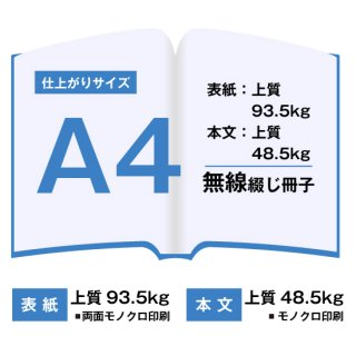 A4無線綴じ冊子【表紙(両面モノクロ)上質93.5kg 本文(モノクロ)上質48.5kg】