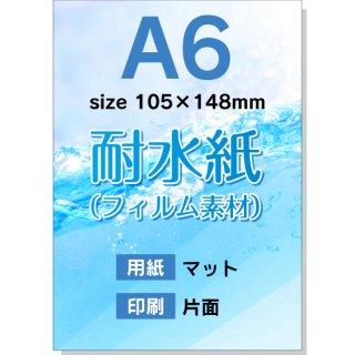 【耐水紙(フィルム素材):片面印刷】A6チラシ印刷(用紙:マット)