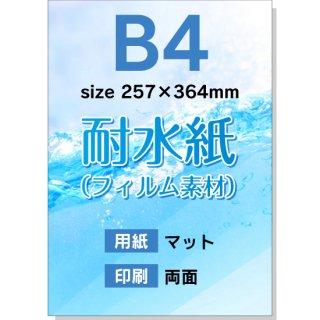 【耐水紙(フィルム素材):両面印刷】B4チラシ印刷(用紙:マット)