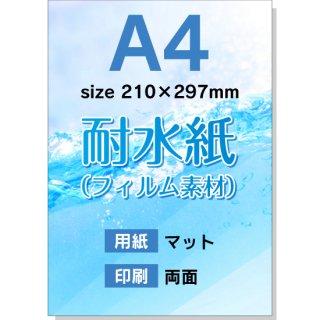 【耐水紙(フィルム素材):両面印刷】A4チラシ印刷(用紙:マット)