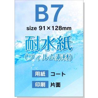 【耐水紙(フィルム素材):片面印刷】B7チラシ印刷(用紙:コート)