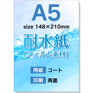 【耐水紙(フィルム素材):両面印刷】A5チラシ印刷(用紙:コート)