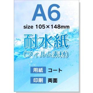 【耐水紙(フィルム素材):両面印刷】A6チラシ印刷(用紙:コート)
