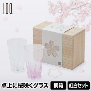 グラスの結露で卓上に桜の花が咲く結露を美しく見せるタンブラー さくらさくタンブラー 紅白セット 桐箱入り ギフトやお祝いにピッタリ