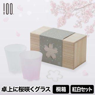 グラスの結露で卓上に桜の花が咲く結露を美しく見せるグラス 雪桜 ロックグラス 紅白セット 箱入り ギフトやお祝いにピッタリ