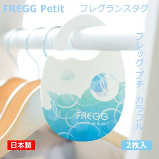 日本製で安心のつり下げられるペーパーフレグランスタグ フレッグ プチカラフルシリーズ 2枚入り