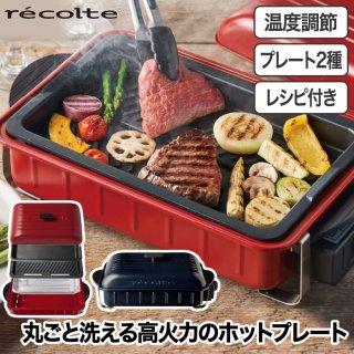 recolte レコルト丸ごと洗えるテーブルホットプレートホームバーベキュー Home BBQ レシピ本付
