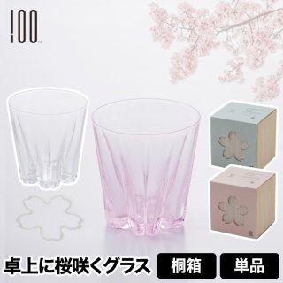 グラスの結露で卓上に桜の花が咲く結露を美しく見せるグラス さくらさくロックグラス 箱入り ギフトやお祝いにピッタリ