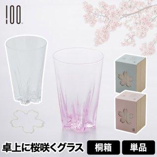 グラスの結露で卓上に桜の花が咲く結露を美しく見せるタンブラー さくらさくタンブラー 桐箱入り ギフトやお祝いにピッタリ