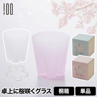 グラスの結露で卓上に桜の花が咲く結露を美しく見せるグラス 雪桜 ロックグラス 箱入り ギフトやお祝いにピッタリ
