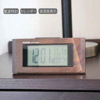 MAG ウッドライン デジタル 電波時計 温度湿度 置き時計 クロック デジタル時計 電子音アラーム カレンダー ライト 電波 木目調 コンパクト デスク 寝室 ベッドサイド おしゃれ インテリア