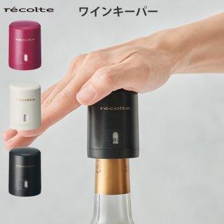 recolte イージー ワインキーパー ワイン キーパー ワインセーバー キャップ コルク 栓 日付 酸化防止 保存 キープ ワイン栓 キッチン雑貨 おしゃれ WINE KEEPER レコルト