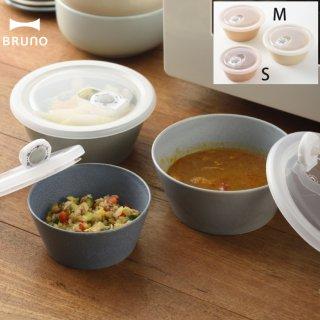 BRUNO セラミック保存容器セット S M 3個セット 蓋付き 日本製 容器 レンジパック 保存 ボウル 冷蔵庫保存 陶器 食器 和食器 うつわ 茶碗 鉢 洋食器 母の日 ギフト ブルーノ