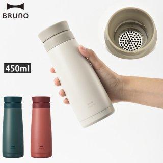 BRUNO セラミックコートボトル 450ml タンブラー 茶こし付き マグボトル 水筒 ボトル 保温 保冷 直飲み ティーサーバー ステンレス 軽量 スリム 魔法瓶 真空 茶葉 アウトドア ブルーノ