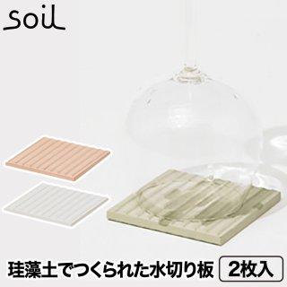 soil ソイル ドライングボード 2枚入り 日本製 水切りマット コースター ボード 水切り 珪藻土 吸水 速乾 乾燥 時短 グラス コンパクト オフィス キッチン 雑貨 おしゃれ プレゼント