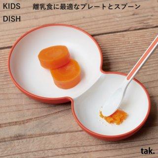 tak キッズディッシュ フォーベビー プレート スプーン 日本製 子ども用食器 キッズプレート お皿 子供 割れない キッズボウル 離乳食 かわいい 赤ちゃん 出産祝い キッチン お祝い ギフト