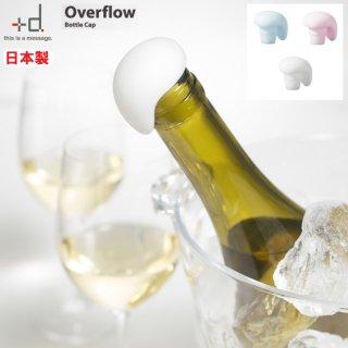 +d Overflow オーバーフロー ボトルキャップ ワインキーパー ワインセーバ キャップ コルク 栓 便利 保存 キープ ワイン栓 キッチン雑貨 おもしろ パーティー おしゃれ かわいい