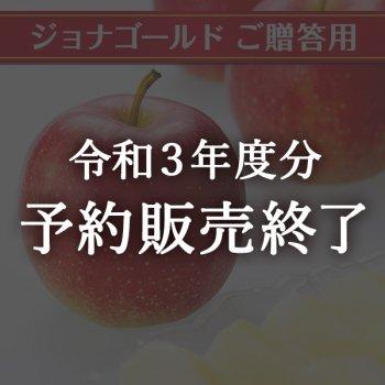 【ご贈答用】ジョナゴールド(10/1〜10/20)