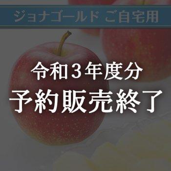 【ご自宅用】ジョナゴールド(10/1〜10/20)