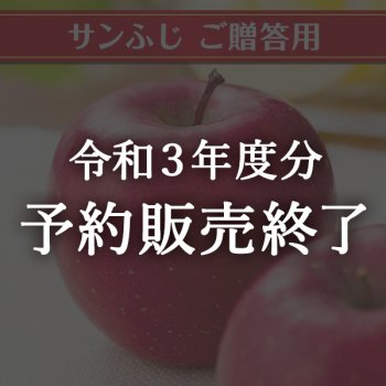 【ご贈答用】サンふじ(10/21〜11/20)