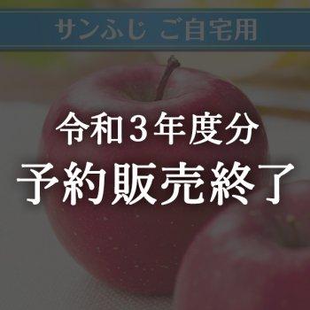 【今期分販売終了】【ご自宅用】サンふじ