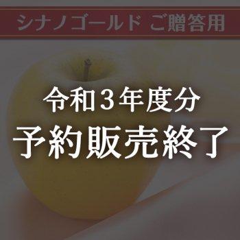 【ご贈答用】シナノゴールド(10/21〜12/20)
