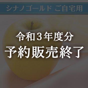 【ご自宅用】シナノゴールド【2020年分準備中】