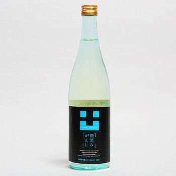 【純米原酒】微笑みがえし 720ml(17度)