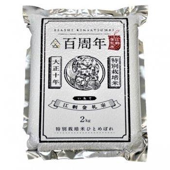 江刺金札米ひとめぼれ・パック米(2kg)