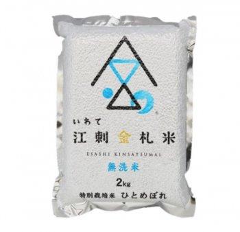 江刺金札米ひとめぼれ・パック米(無洗米・2kg)