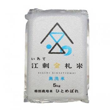 江刺金札米ひとめぼれ・パック米(無洗米・5kg)