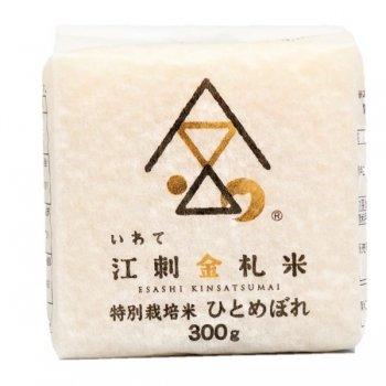 江刺金札米ひとめぼれ キューブ米(300g)詰め合せセット