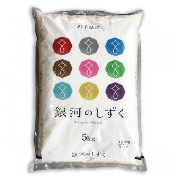 岩手県産米 銀河のしずく (2kg×1袋・5kg×1袋)化粧箱付き