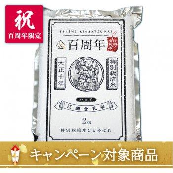 ☆江刺金札米ひとめぼれ・パック米 3袋セットor5袋セット(2kg)
