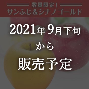 【数量限定】サンふじ&シナノゴールドミックス5kg(各7〜9玉)
